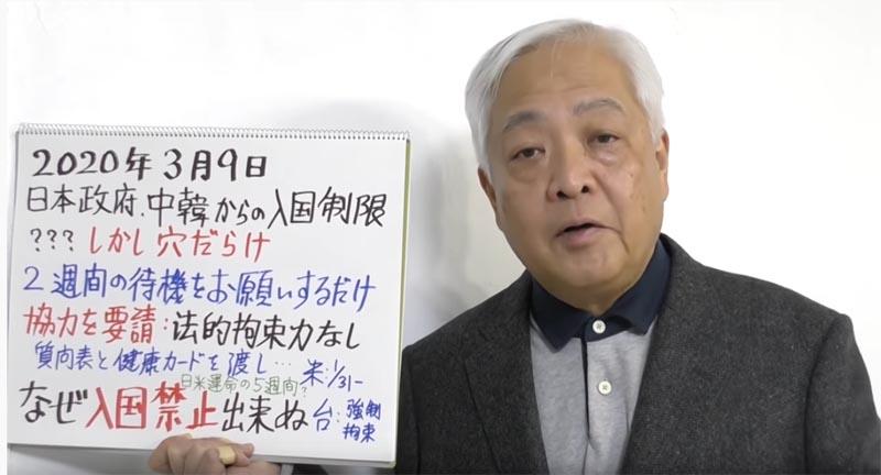 「入国制限の不都合な真実」日米台の比較