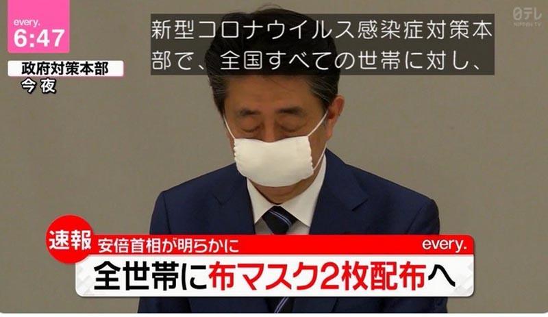 マスク2枚に460億円