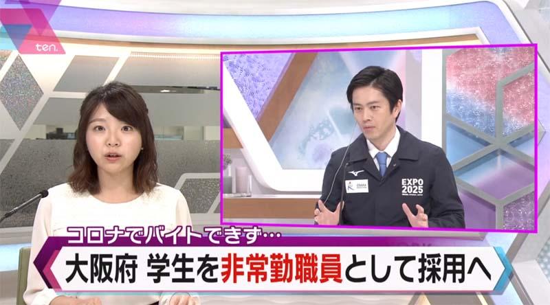 大阪学生の臨時職員採用