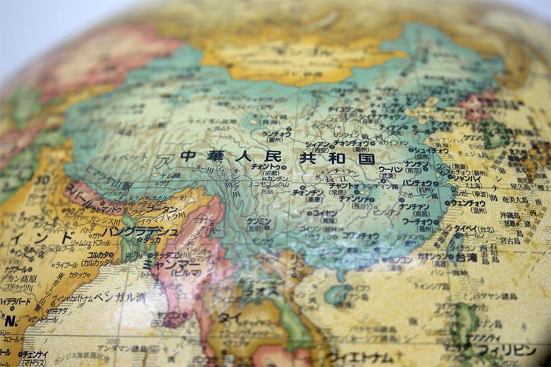 中華人民興和国