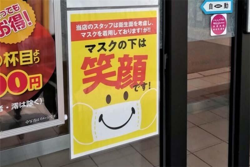 マスクの下は笑顔