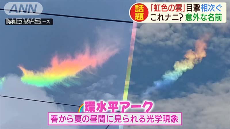 東京上空に虹色の雲