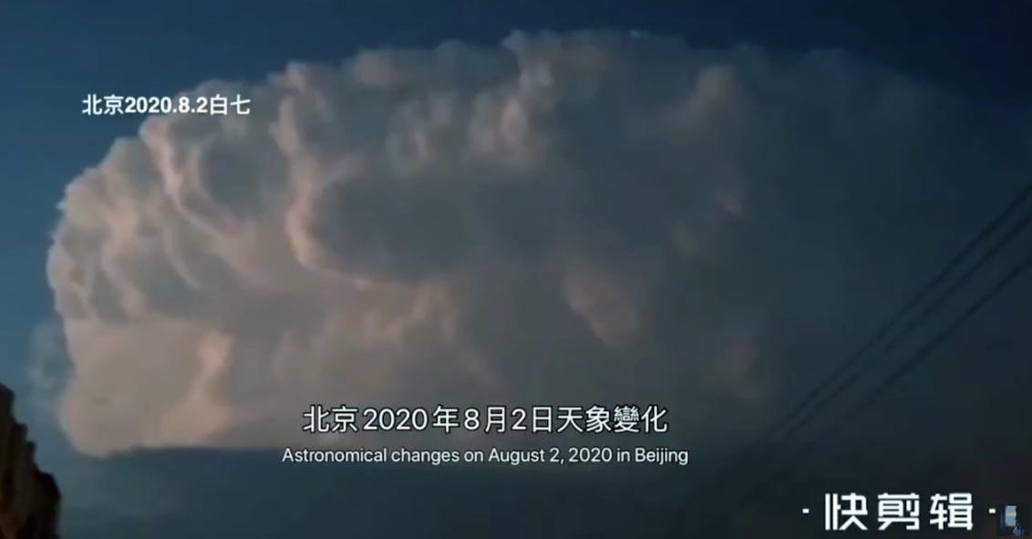 北京上空の巨大な雲