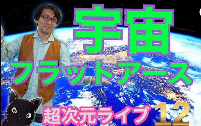超次元ライブ12