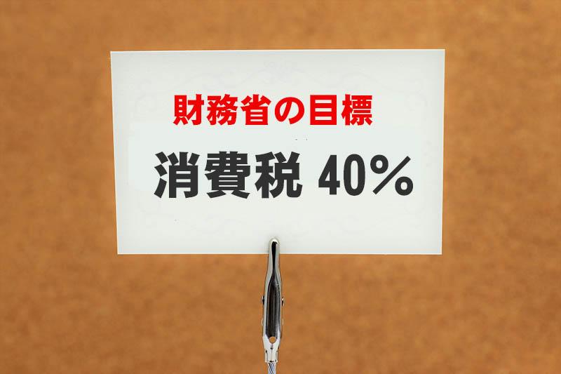 消費税増税目標