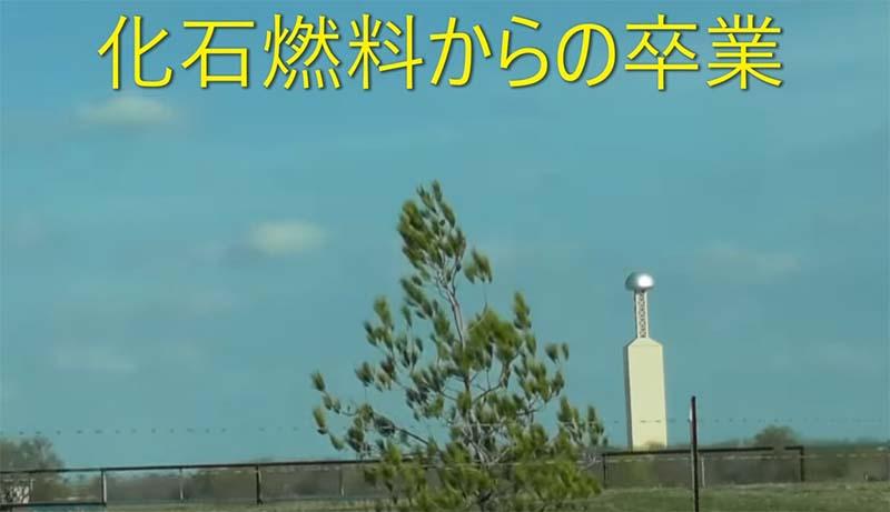 テスラタワー