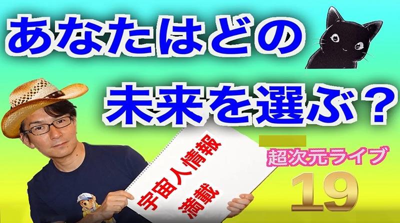 陽次元ライブ19
