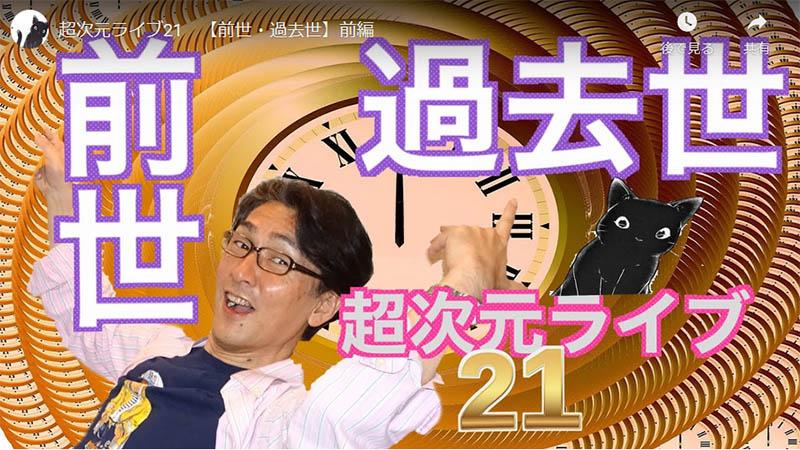 超次元ライブ21
