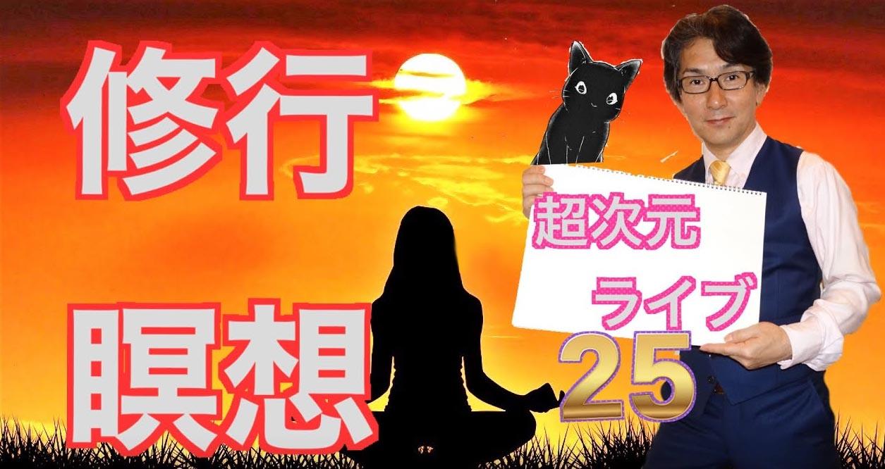 蝶日減ライブ25