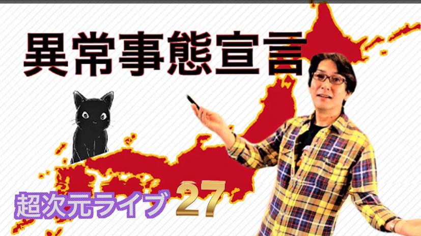 超次元ライブ27
