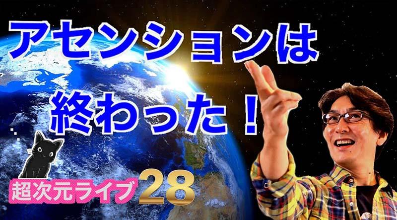 超次元ライブ28