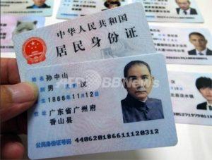 公民身分証