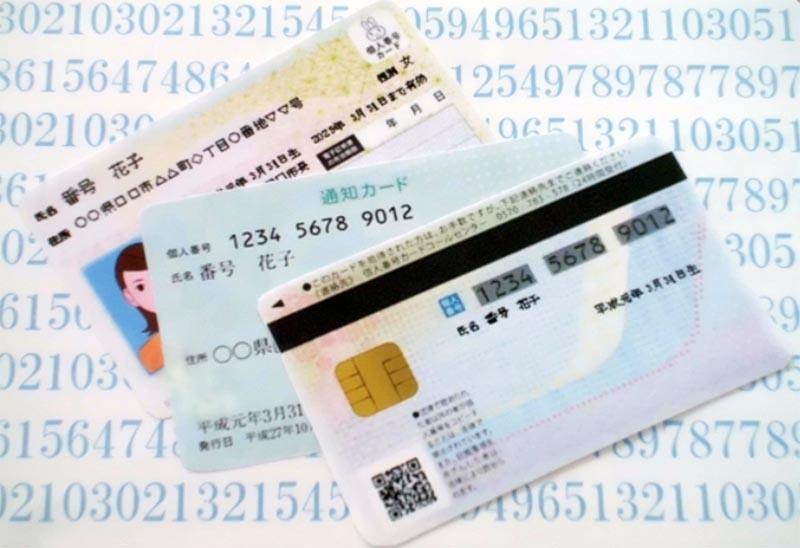 マイナンバーカードと健康保険証