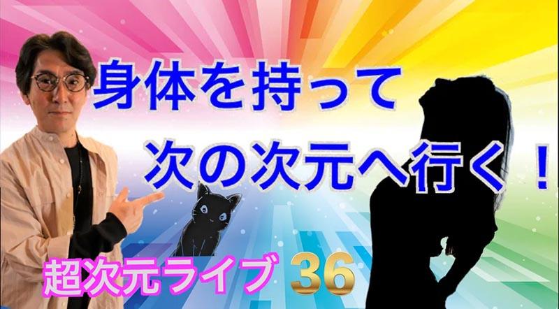 超次元ライブ36