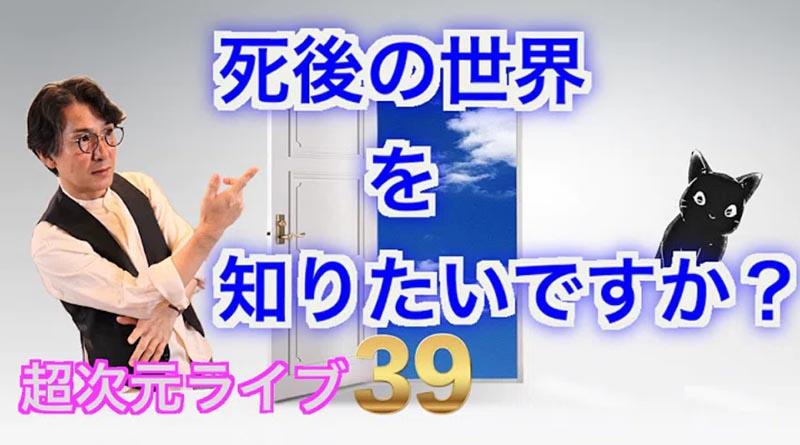 調日減ライブ39