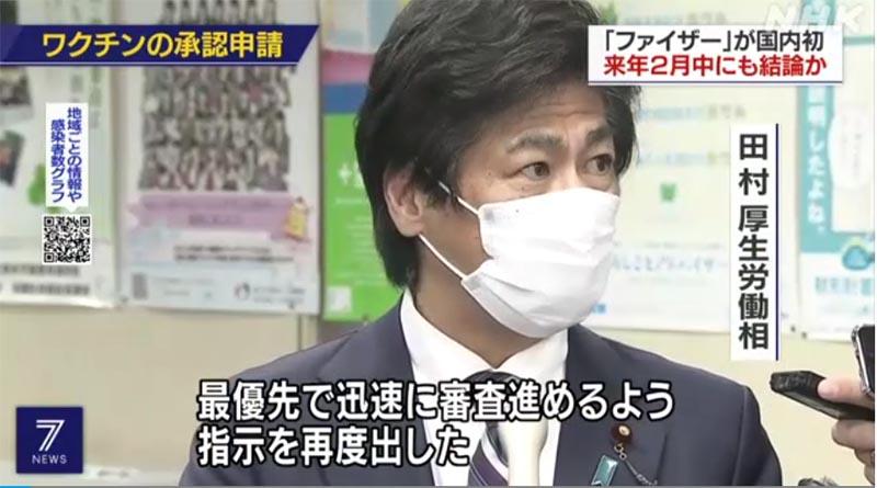 田村厚生労働大臣