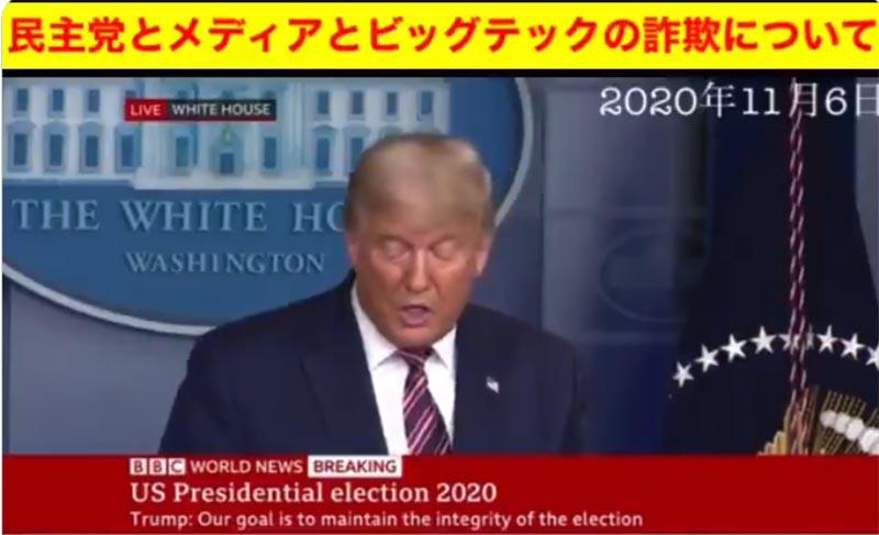 トランプ大統領演説