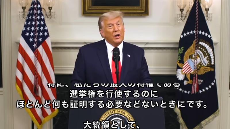 トランプ大統領声明