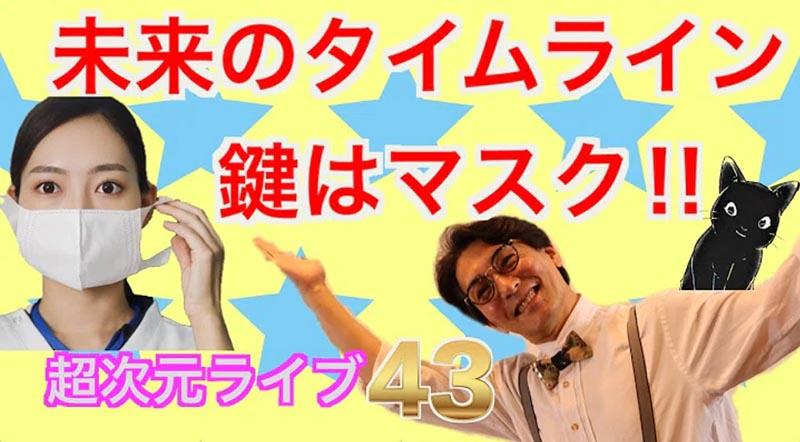 超次元ライブ43