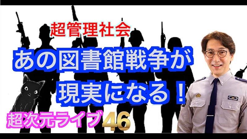超次元ライブ46