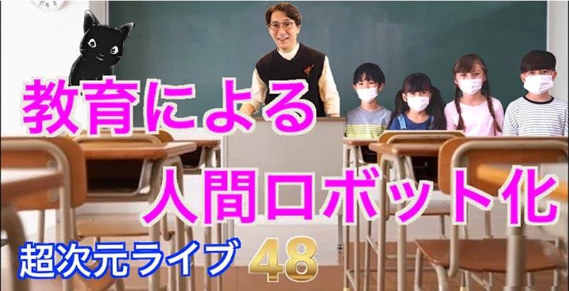 陽次元ライブ48