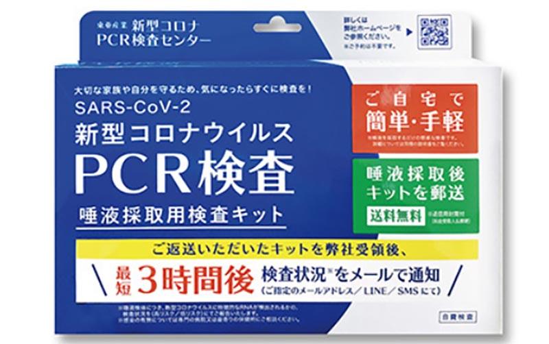 PCR怨嗟キット