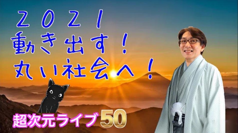 超次元ライブ50