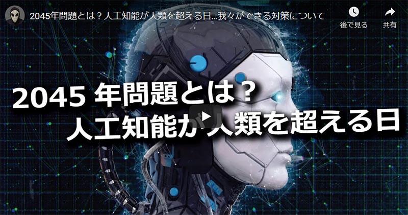 AI2045年問題