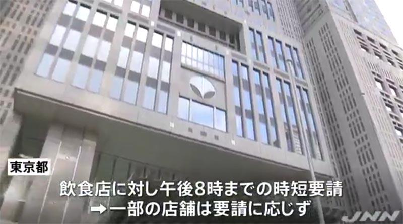 東京都特措法適用