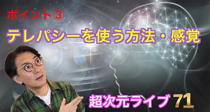 超次元ライブ71