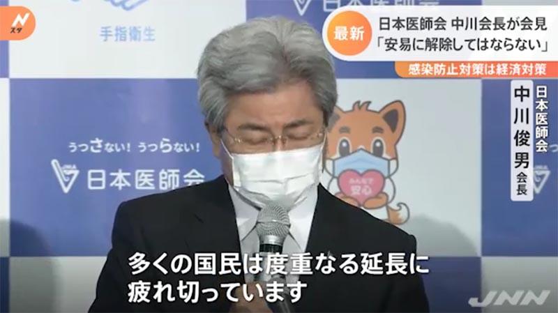 日本医師会会長記者会見