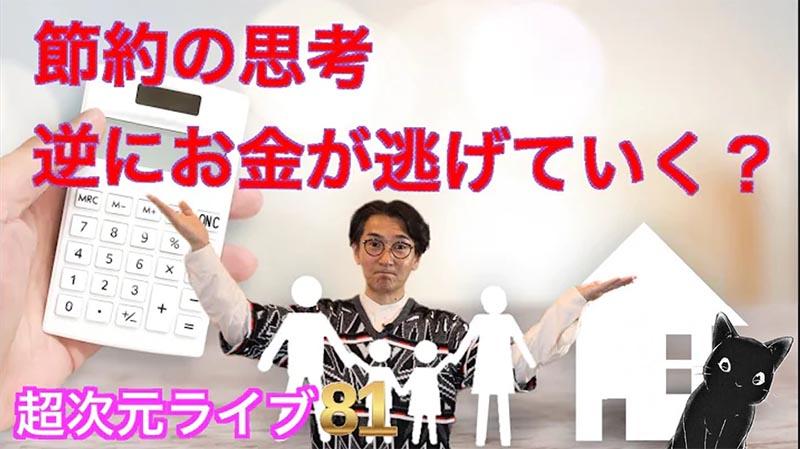 超次元ライブ81