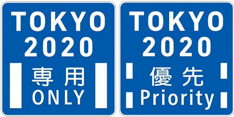 五輪貴族専用道路標識