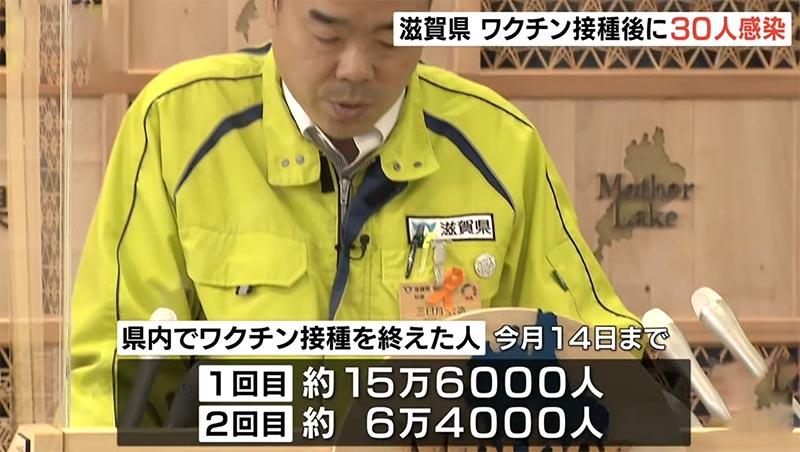 滋賀県記者会見
