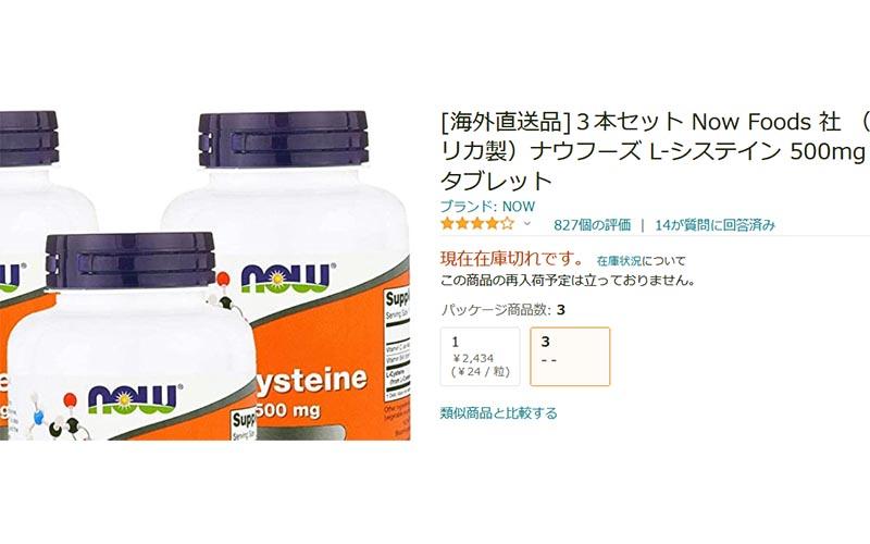 N-アセチルシスチン