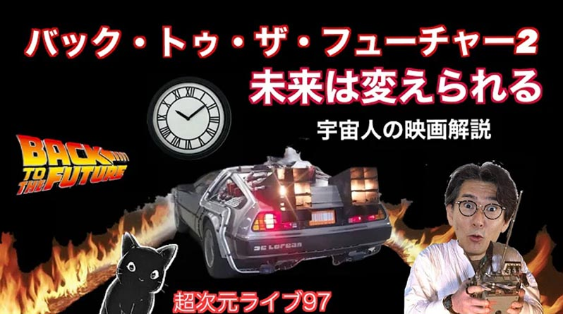 超次元ライブ97