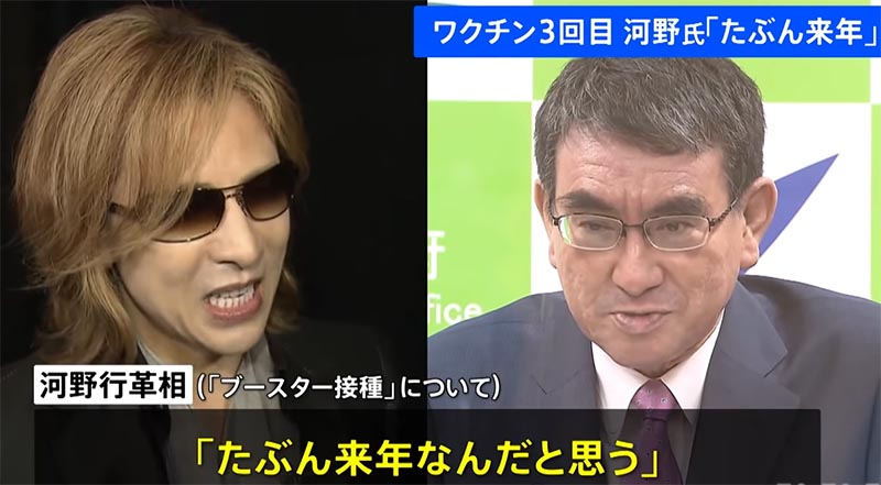 YOSHIKIと河野大臣の対談