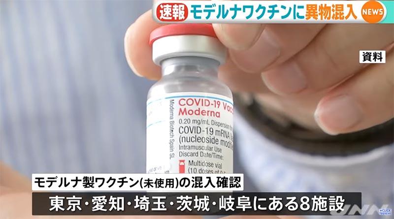 モデルナワクチン異物混入