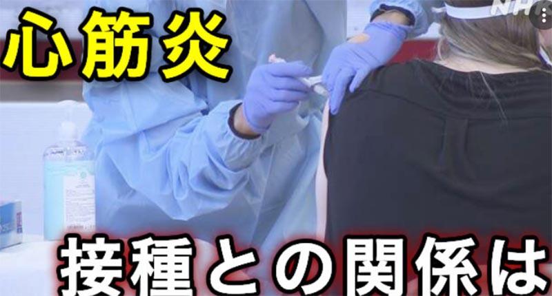 ワクチン接種と心筋炎